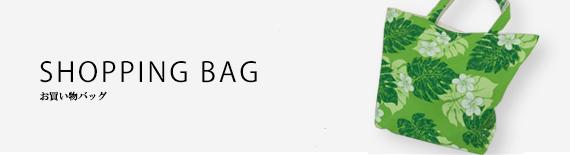 ハワイアンプリントお買い物バッグキット